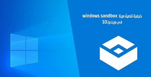 sandbox windows 10