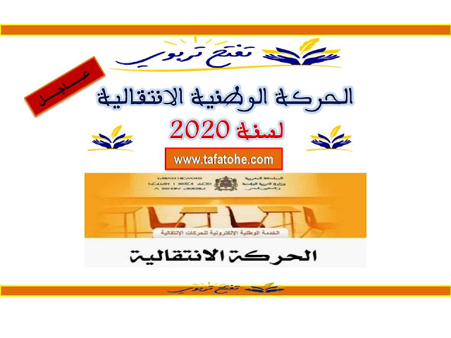 نتائج الحركة الوطنية الانتقالية  2020