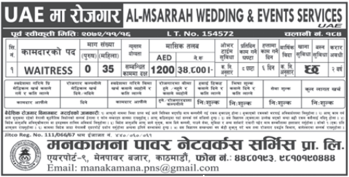 Free Visa & Free Ticket, Jobs For Nepali In U.A.E. Salary -Rs.34,800/