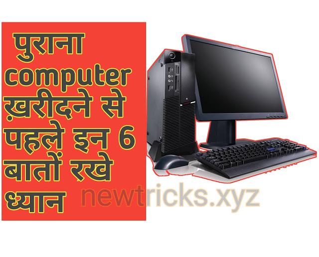 पुराना  Computer खरीदने से पहले इन 6 बातो का रखें ध्यान