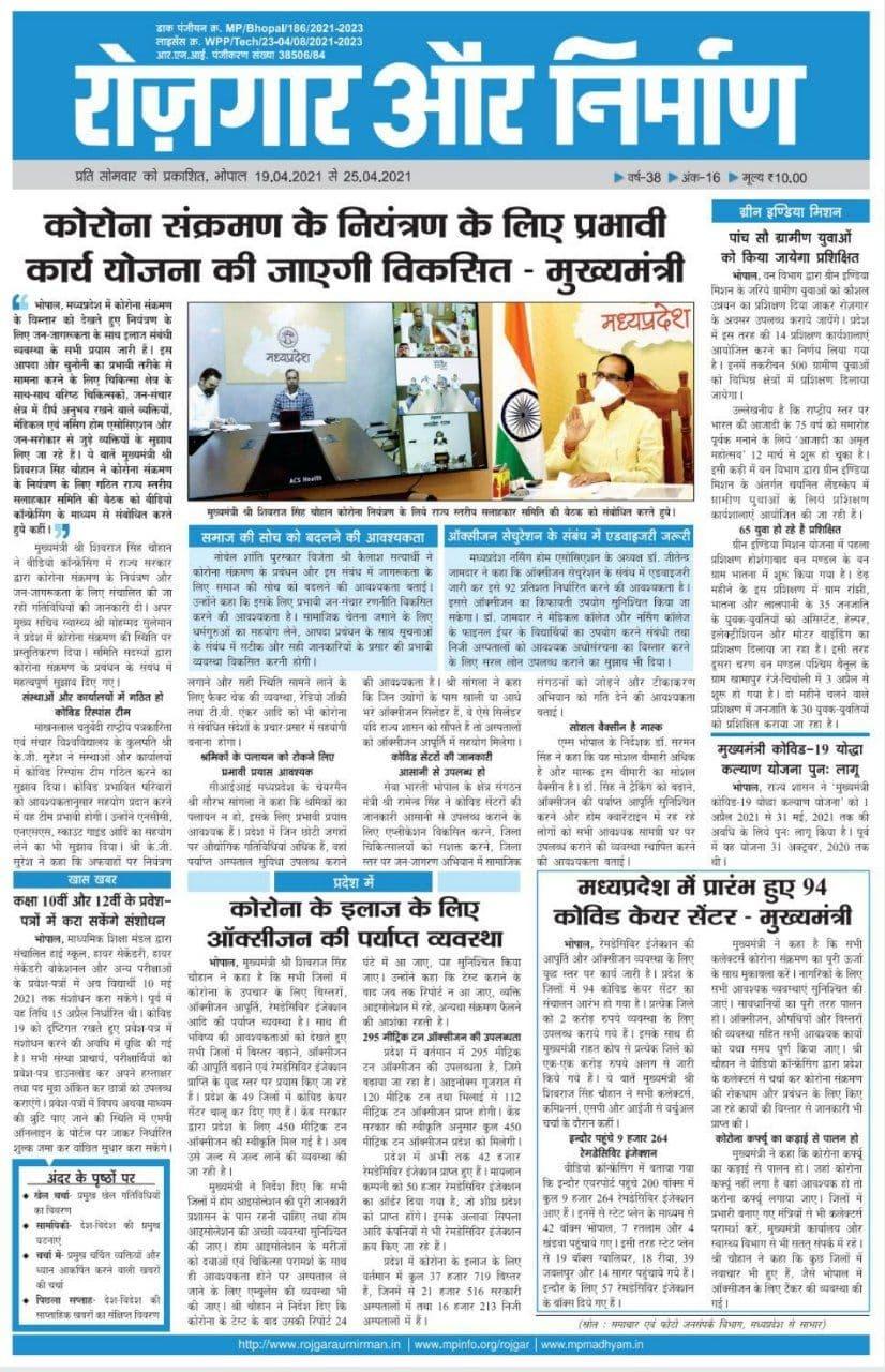 Rojgar Aur Nirman -रोजगार और निर्माण 19 to 25 April 2021 | Jobs Study Material