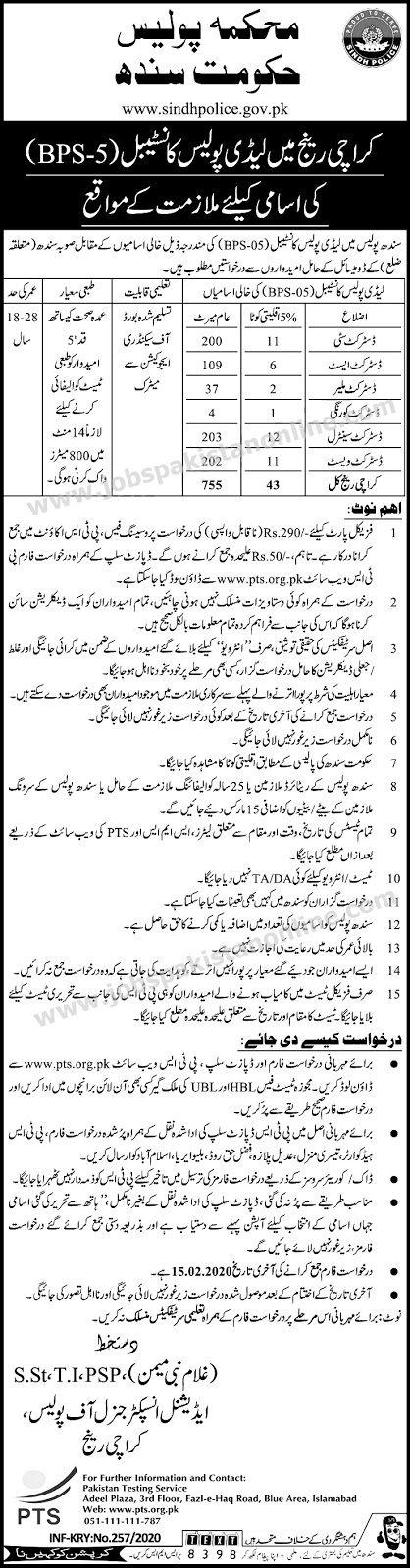 Government Jobs in Sindh Police Jobs For Lady Constable | Latest 2020 | Apply Now