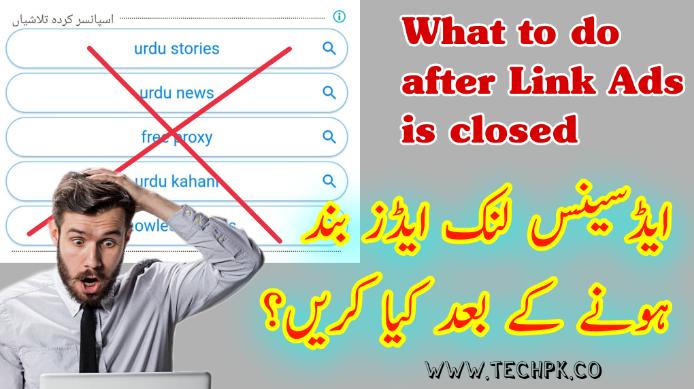 ایڈسینس لنک ایڈز بند ہونے کے بعد کیا کریں؟ What to do after adsense Link Ads is closed