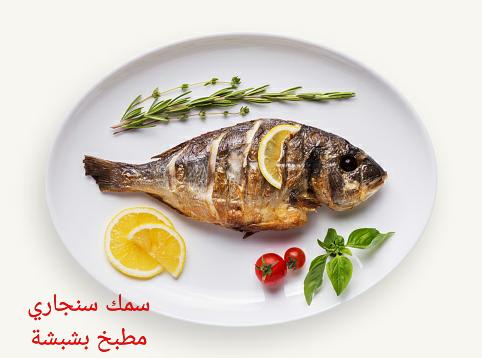 طريقة عمل سمك سنجاري