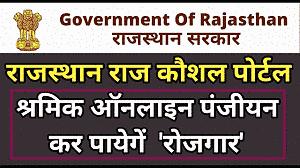rajkaushal.rajasthan.gov.in राज कौशल योजना 2020 पोर्टल रजिस्ट्रेशन