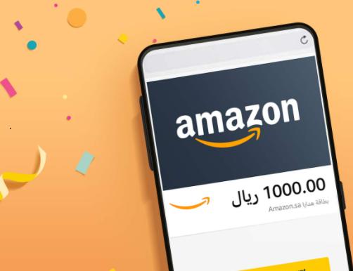 للسعوديين : احصل على فرصة ربح 1000 ريال رصيد Amazon السعوديه مجانا