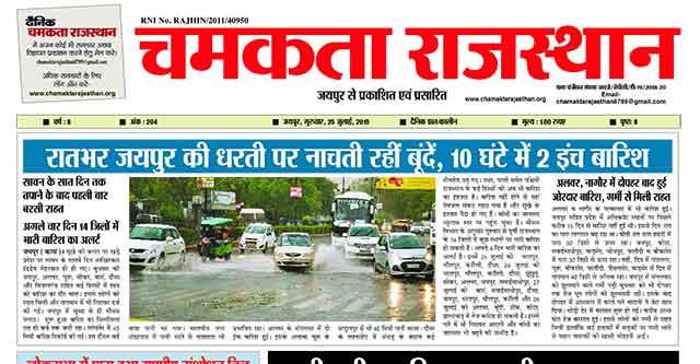 दैनिक चमकता राजस्थान 25 जुलाई 2019 ई-न्यूज़ पेपर