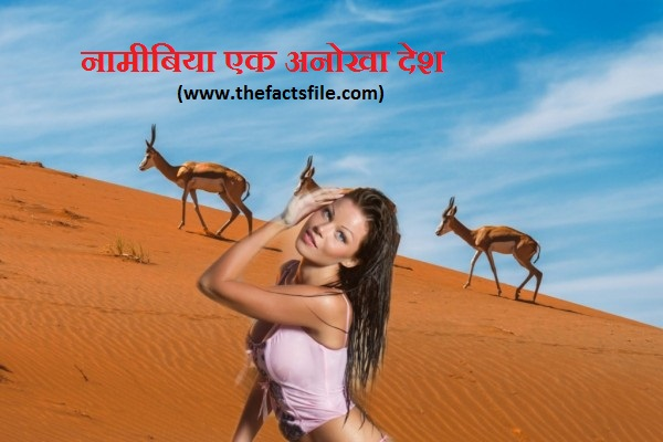 Facts and information about Namibia in Hindi
