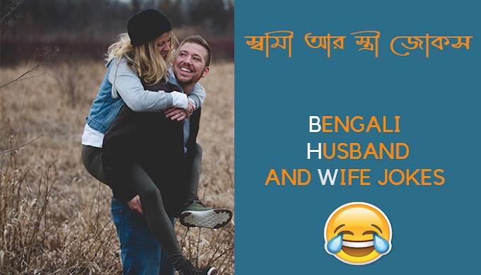 Bengali Husband and Wife Jokes | স্বামী আর স্ত্রী জোকস