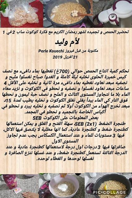 تحضير الحمص و تجميده لشهر رمضان الكريم مع فكرة على كوكوت ساب 2 في ١- ام وليد