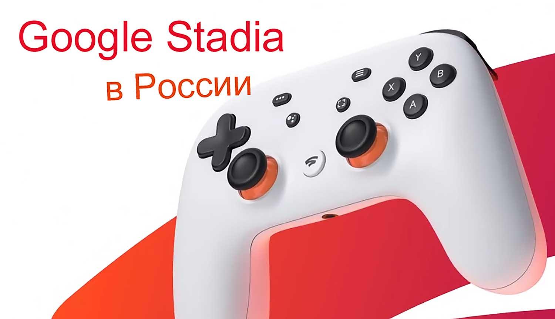 Google Stadia в России