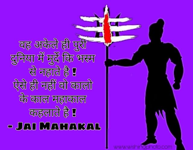 Top Mahakal Status In Hindi