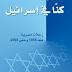 كنا في إسرائيل: رحلات مصرية منذ ١٩٥٦ وحتي ٢٠٠٨  pdf - كمال عبد الملك ومنى الكحلة