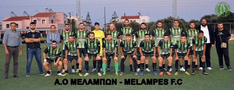 Α.Ο ΜΕΛΑΜΠΩΝ - MELAMPES F.C