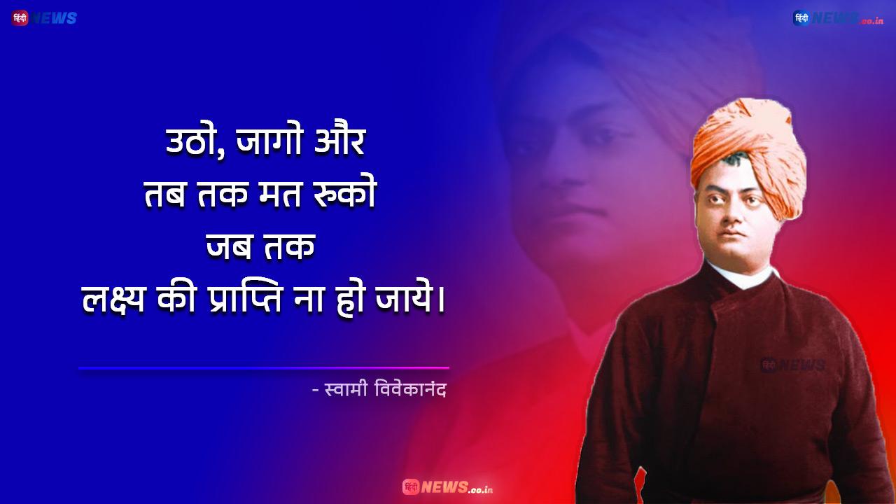 Swami Vivekananda Suvichar in Hindi for Student | Swami Vivekananda Quotes in Hindi