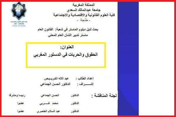 رسالة ماجستير بعنوان الحقوق والحريات في الدستور المغربي