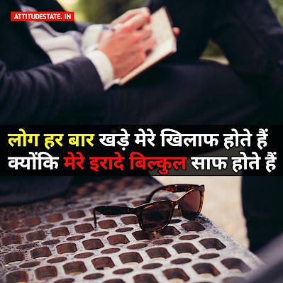 attitude status hindi and english mix
