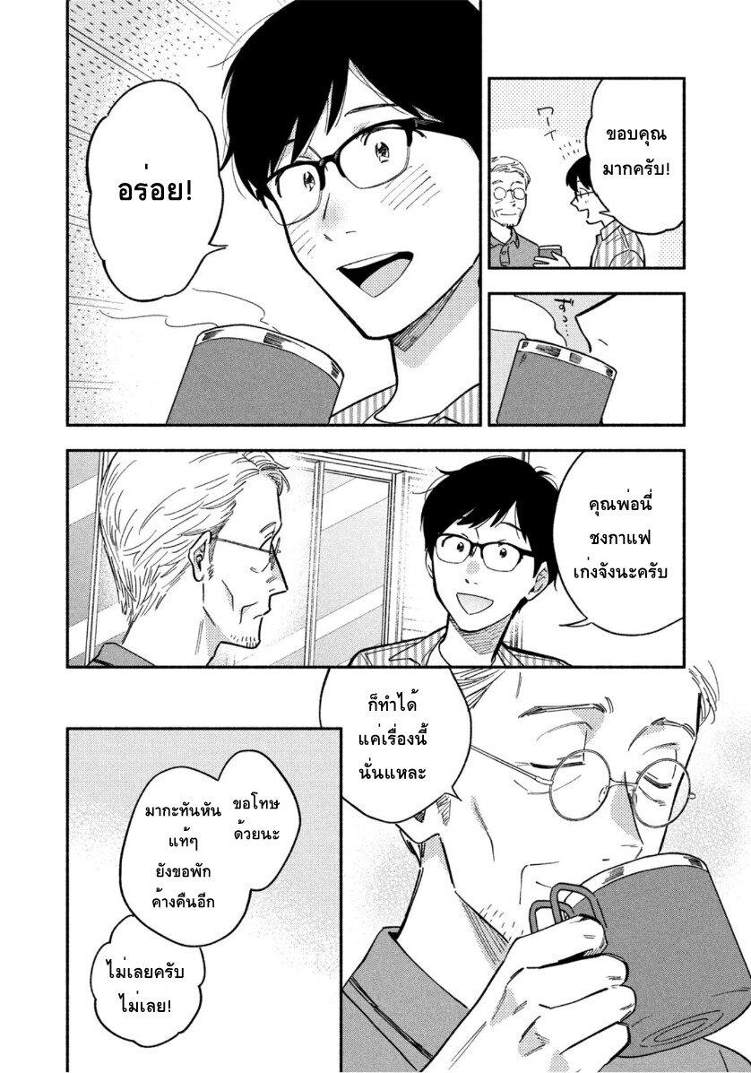 อ่านการ์ตูน Yaiteru Futari ตอนที่ 19 หน้าที่ 4