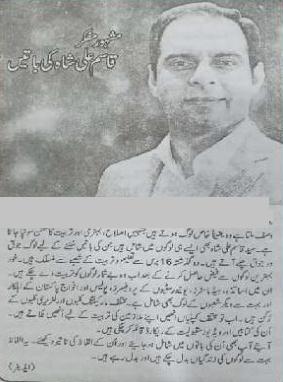 Interview Qasim Ali Shah In Urdu - Pdf Free Download