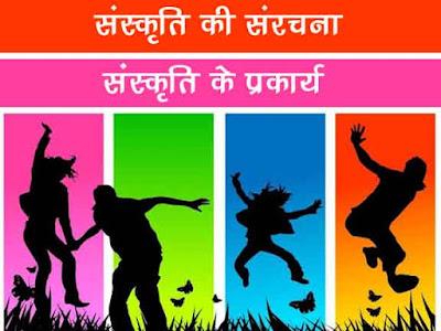 संस्कृति की संरचना |सांस्कृतिक तत्व, संकुल, प्रतिमान |संस्कृति के प्रकार्य |Structure of Culture in Hindi