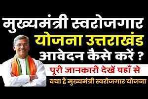 Uttarakhand Mukhyamantri Swarojgar Yojana 2020 PDF Form Download