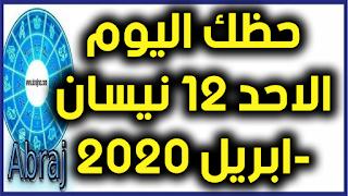 حظك اليوم الاحد 12 نيسان-ابريل 2020