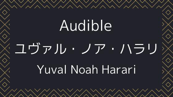 【比較】Audible(オーディブル)で聴けるユヴァル・ノア・ハラリ(Yuval Noah Harari)の洋書はどれがいい?3作品の概要と僕の感想。