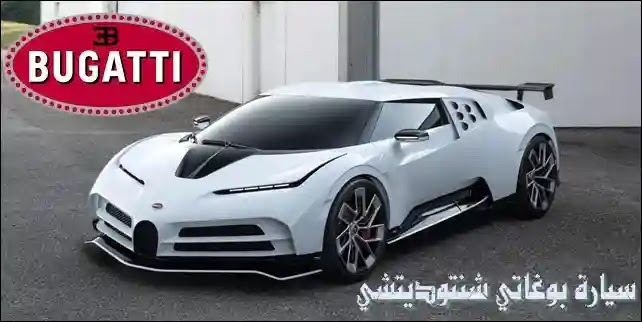 سيارة بوغاتي شنتوديتشي