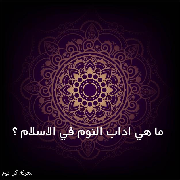 ما هي اداب النوم في الاسلام ؟