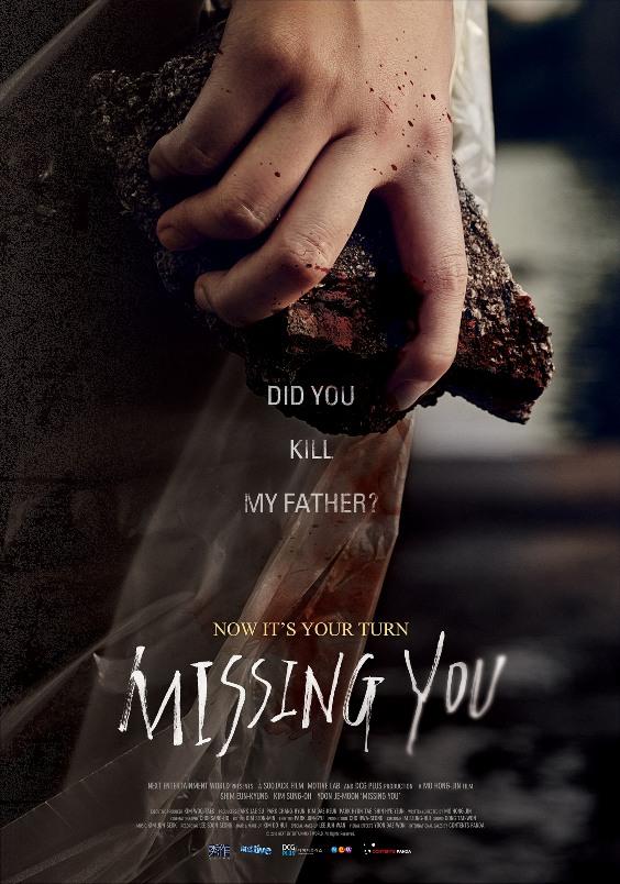 Sinopsis Film Korea 2016: Missing You / Neol Gidarimyeo / 널 기다리며
