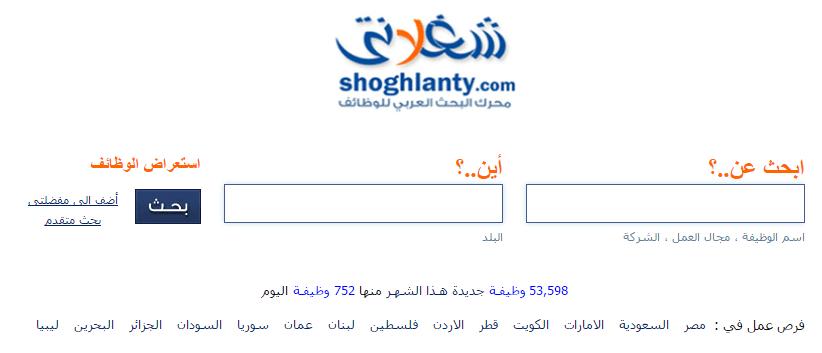 أفضل-مواقع-البحث-عن-عمل-محرك-شغلانتي-Shoghlanty