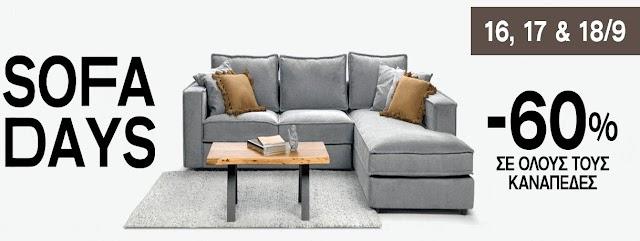 """""""Sofa Days"""" στο Entos με έκπτωση 60% σε όλους τους καναπέδες"""