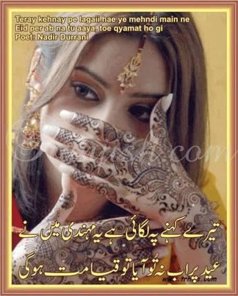 Tery Kehny Par Lagai Hai Ye Mehndi Meine - 2 Lines Eid Poetry - Eid Poetry For Lovers - Urdu Poetry World