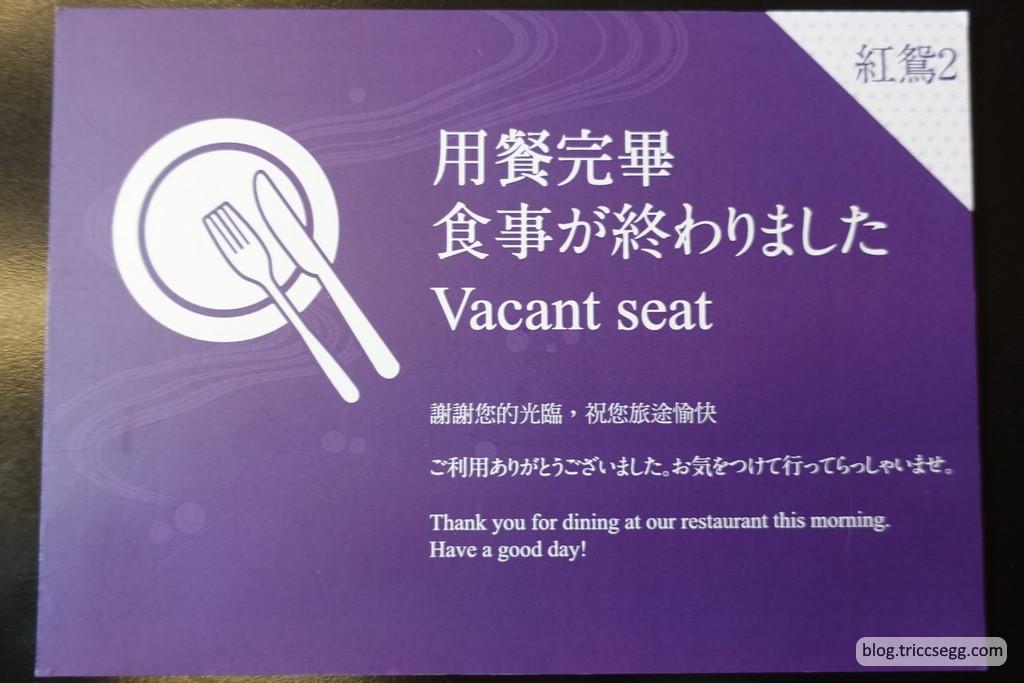 加賀屋早餐(3).jpg