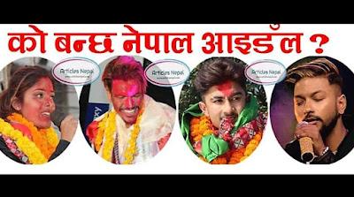 काे बन्ला नेपाल अाइडल सिजन २ बिजेता ?