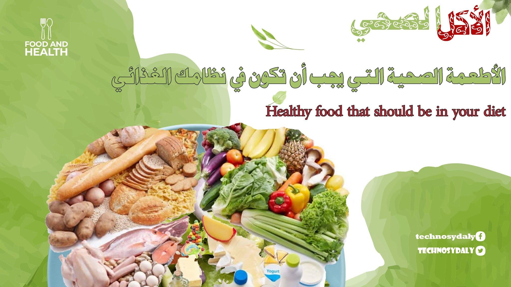 الأطعمة الصحية التي يجب أن تكون في نظامك الغذائي Healthy foods that should be in your diet