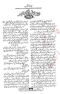 Do dilon ki eid novel by Jahana Aftab pdf