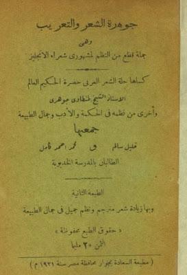 جمهرة الشعر والتعريب - طنطاوي جوهرى , pdf
