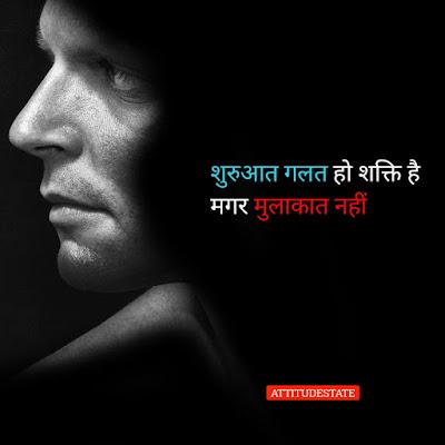 attitude status instagram hindi