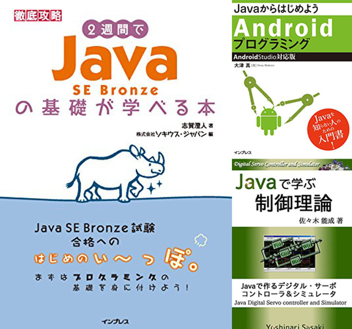 Kindle Unlimited対象のJavaプログラミング技術書抽出リストを見る