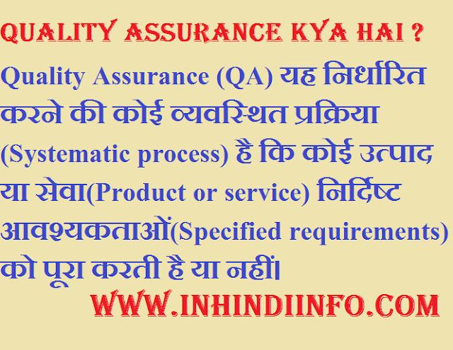 Quality Assurance Kya Hota Hai ? In Hindi