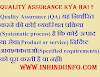 Quality Assurance Kya Hota Hai ? In Hindi