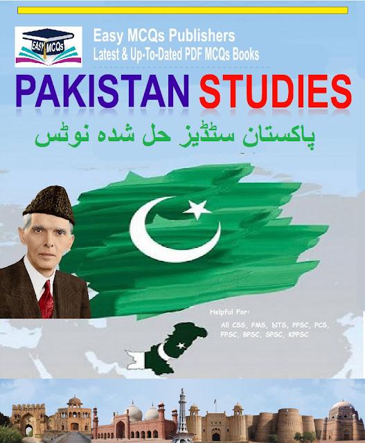 Objective Type MCQs Pakistan Studies in PDF Free Download