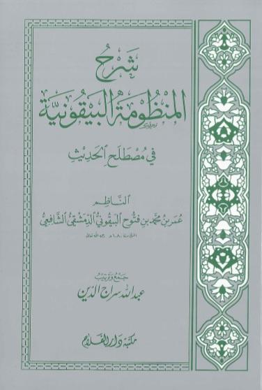 pdf kitab syarah baiquniyah resensi kitab minhatul mughits