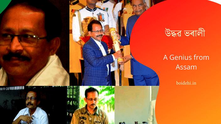 Uddhav bharali Invesnion   Assamese Genius Man
