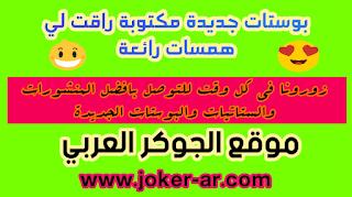 بوستات جديدة مكتوبة راقت لي همسات رائعة - موقع الجوكر العربي