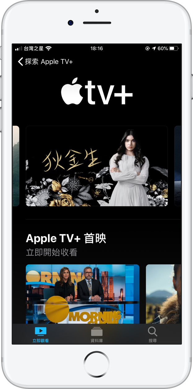 Apple tv+ 上線