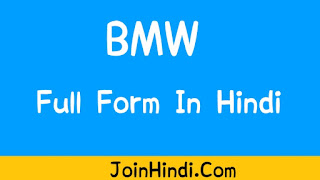 Full Form Of BMW Full Form In Hindi