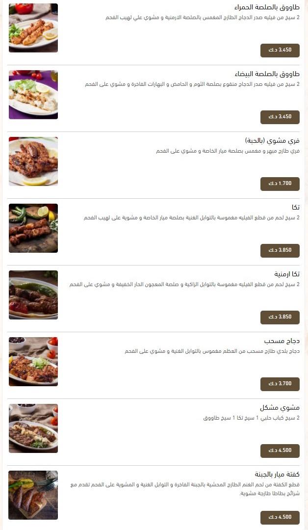 منيو مطعم ميار الكويت
