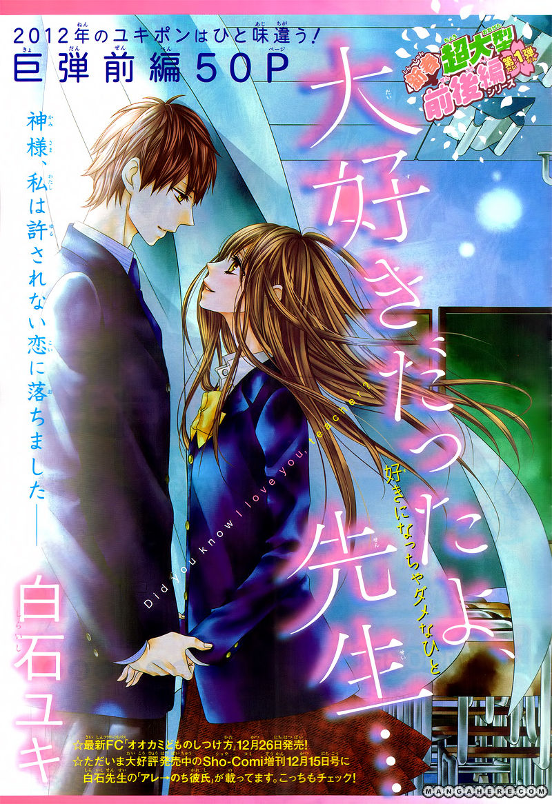 This manga is a bit short but cute nonetheless the characters are very well drawn and they story is a flirty blast youll love reading this